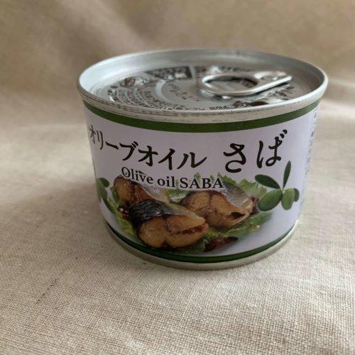 オリーブオイル漬けのサバ缶