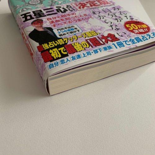ゲッターズ飯田 五星三心占い決定版の本