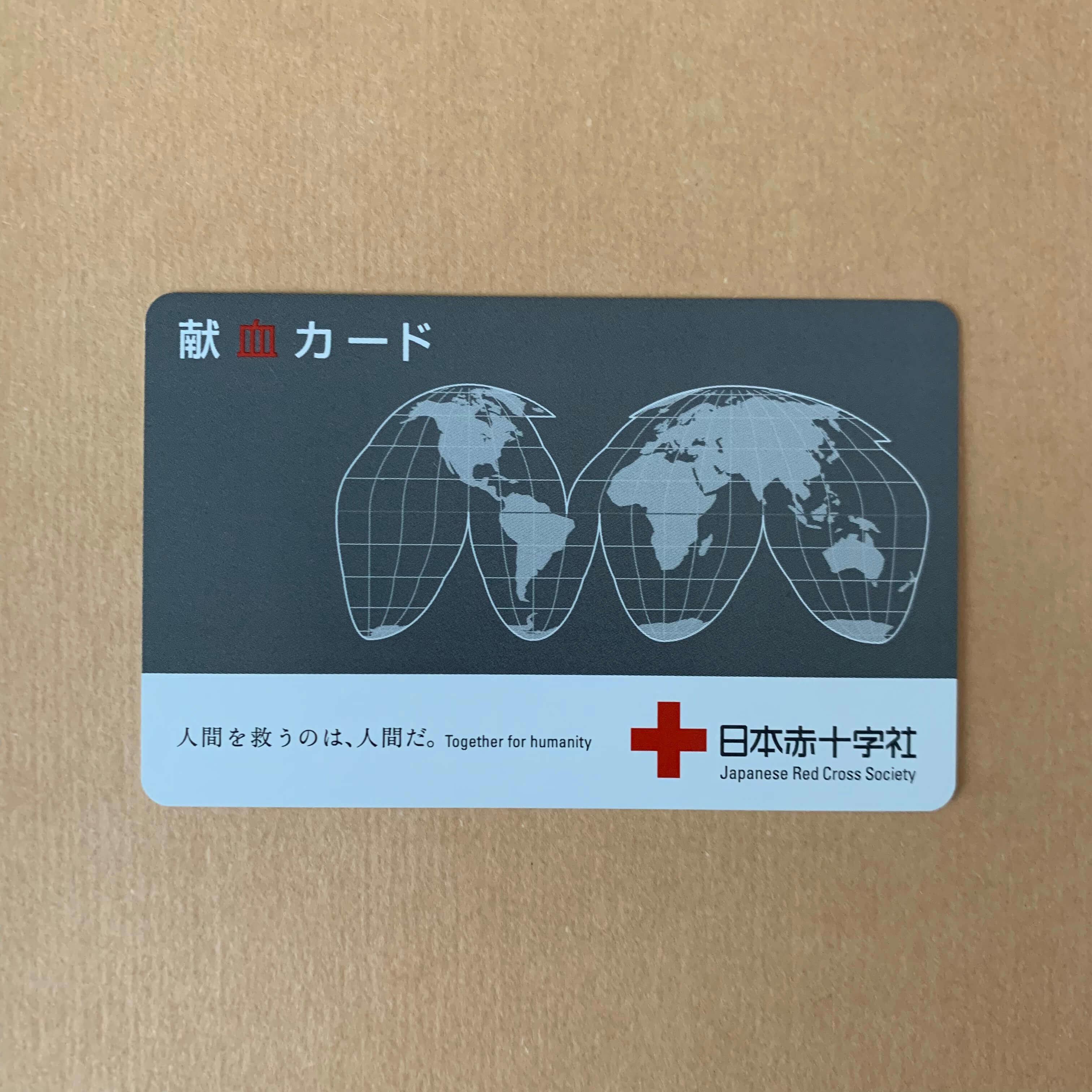 日本赤十字社 献血カード