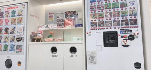 セブンティーンアイスの自動販売機